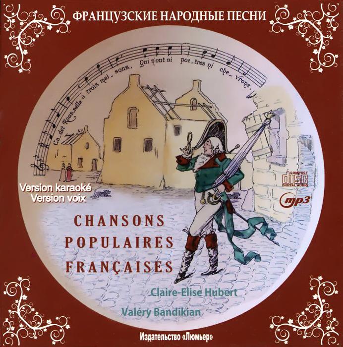 Французские народные песни (+ mp3) ( 978-5-91097-031-5 )