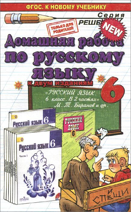 Русский язык. 6 класс. Домашняя работа. К учебнику М. Т. Баранова ( 978-5-906-76787-5 )