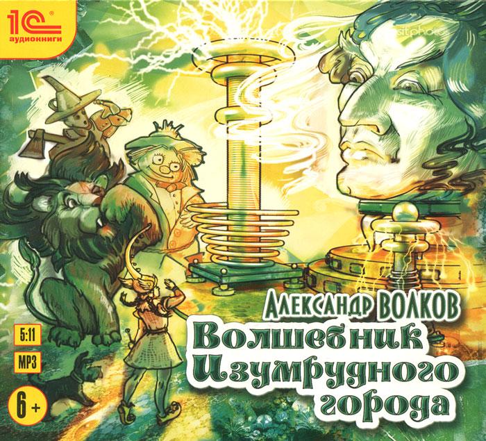Волшебник изумрудного города (аудиокнига MP3)12296407Сказочная повесть Волшебник Изумрудного города является переработкой сказки известного американского писателя Ф.Баума. Она рассказывает об удивительных приключениях девочки Элли и ее друзей - Страшилы, Смелого Льва и Железного Дровосека - в Волшебной стране. Уже много лет эту историю с удовольствием читают миллионы мальчиков и девочек.