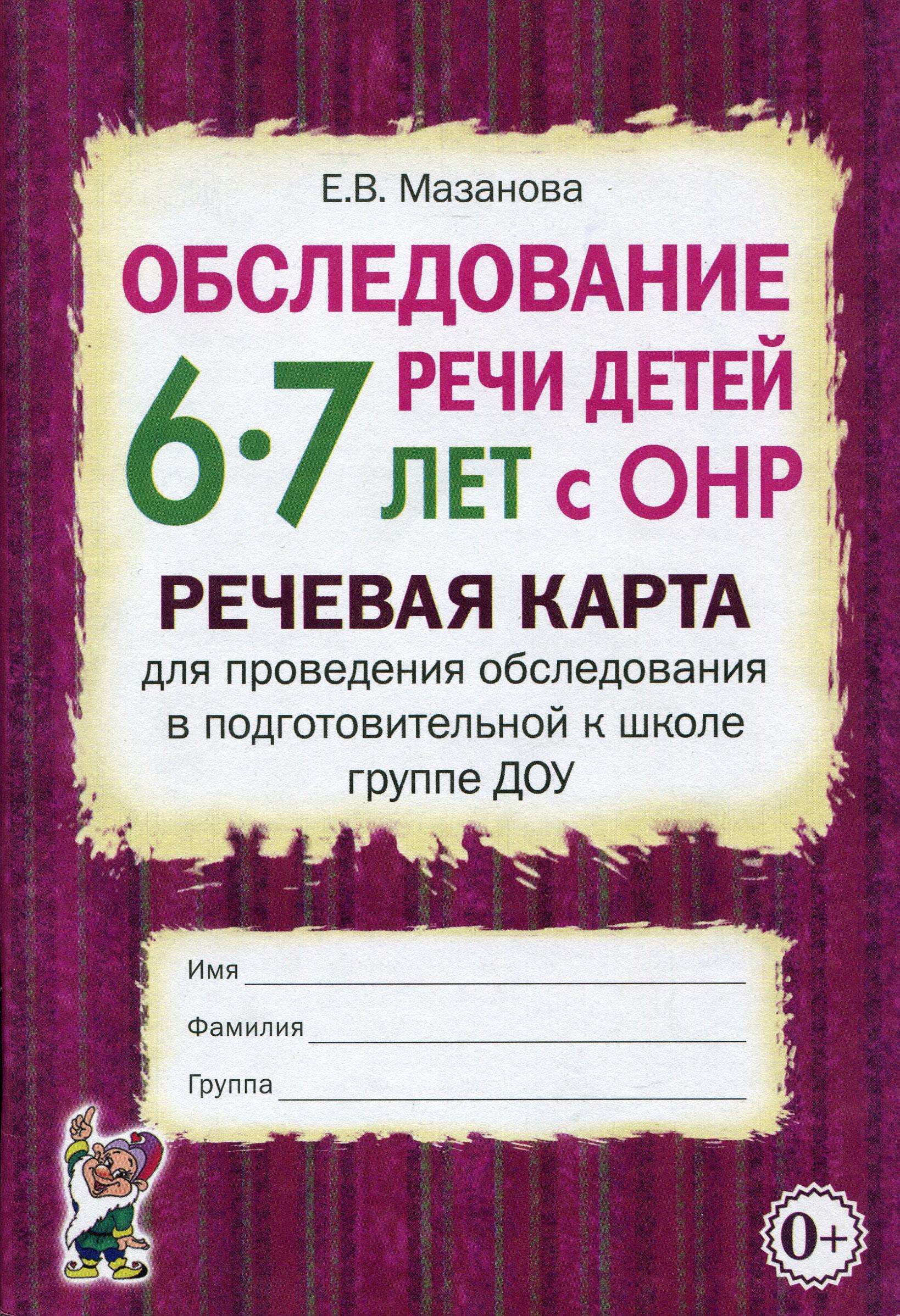 Обследование речи детей 6-7 лет с ОНР. Речевая карта для проведения обследования в подготовительной к школе группе ДОУ ( 978-5-91928-813-8 )
