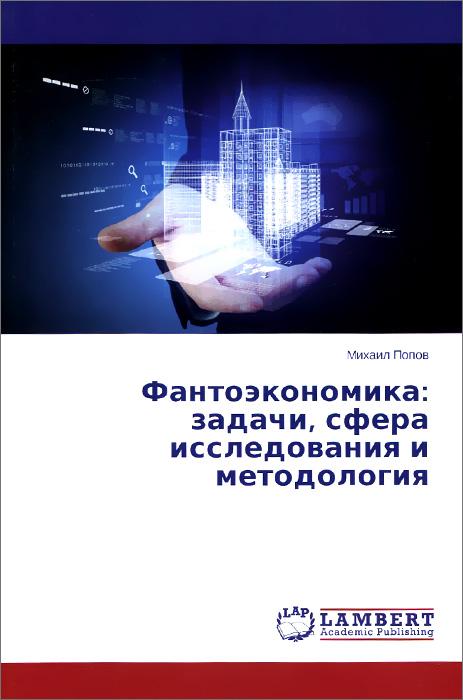 Фантоэкономика: задачи, сфера исследования и методология