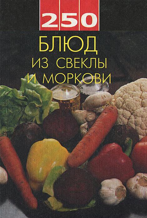 250 блюд из свеклы и моркови
