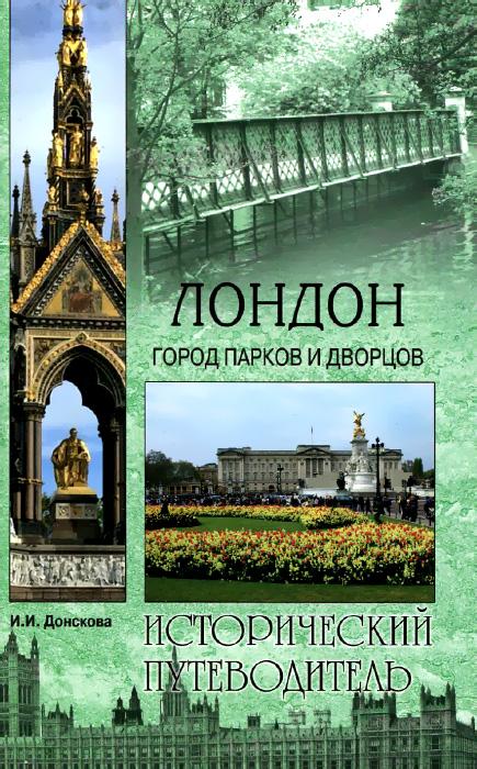 Лондон. Город парков и дворцов ( 978-5-4444-3599-1 )