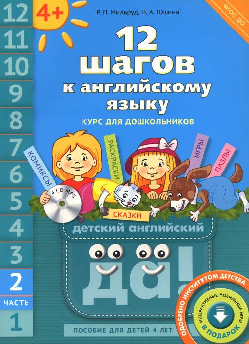 12 шагов к английскому языку. Часть 2. Пособие для детей 4 лет (+ MP3)