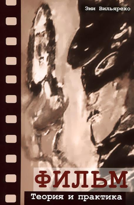 Фильм. Теория и практика12296407В книге Эми Вильярехо Фильм: теория и практика читатель найдет краткий, но исчерпывающий путеводитель по теории фильма. Автор пишет о киноиндустрии, приводя разнообразные примеры – от Голливуда до Болливуда – и знакомит нас с закулисьем съемочной площадки, историей, жанрами и технологиями кино, рассказывая, как тенденции в обществе отражаются на киноэкране, и как кинематограф, в свою очередь, влияет на зрителей. Эта книга будет интересна специалистам в сфере киноискусств, медиа, культурологии, а также всем, кто хочет поближе познакомиться с миром кино.
