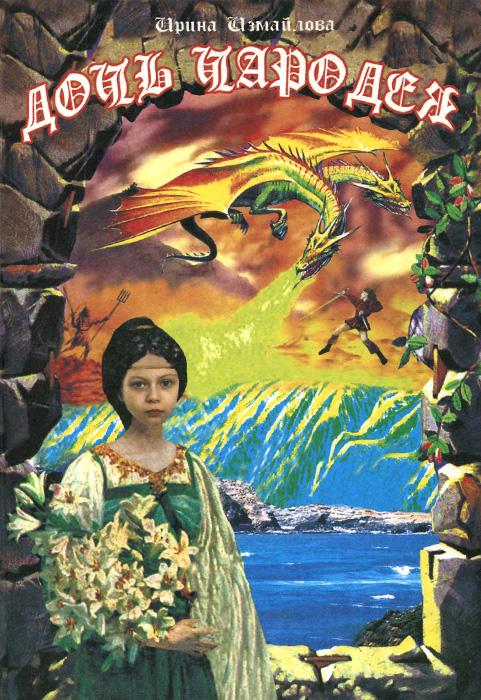 Дочь чародея12296407Книга Ирины Измайловой Дочь чародея - романтическая сказочная повесть, созданная по мотивам известной европейской средневековой легенды об Озере лебедей и зачарованной принцессе. Она может прежде всего заинтересовать детей школьного возраста и тех взрослых, кому по прежнему дорог увлекательный мир приключений. Здесь есть все элементы классической сказки: вечная борьба Добра и Зла, волшебные превращения, битва с двуглавым драконом... И все элементы произведения вполне реалистического: подлинные отношения людей, логические объяснения, казалось бы, совершенно нереальных событий, драматические коллизии дворцовых переворотов и интриг. Поэтому, адресованная детям, книга содержит немало взрослых мыслей и идей. Но основная мысль повести парадоксальна для сказочного произведения и очень своевременна для наших дней. Нам сейчас упорно внушают с помощью печати, телевидения, сериалов и т. д., что колдовство и чародейство сами по себе вовсе не плохи, что очень даже...