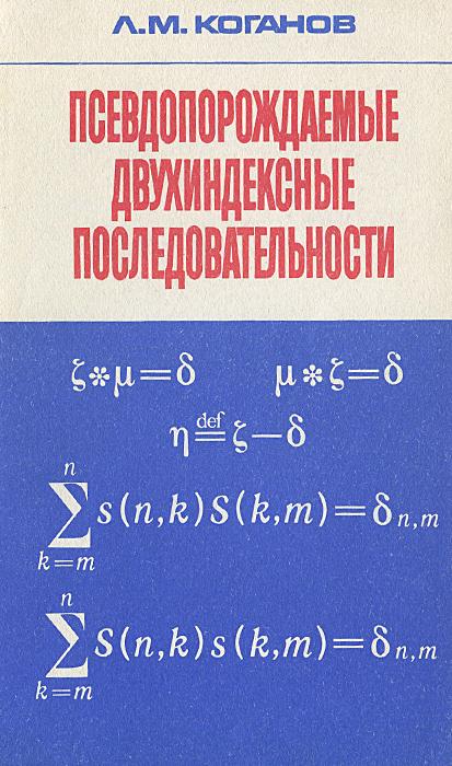 Псевдопорождаемые двухиндексные последовательности