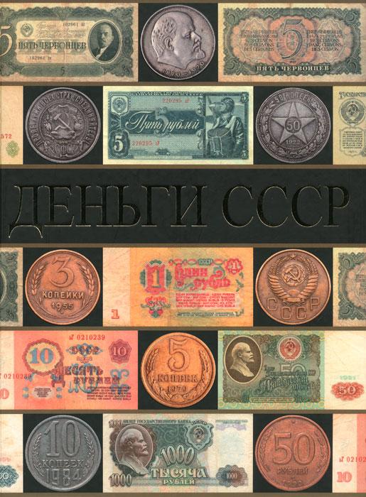 Деньги СССР ( 978-5-17-079761-5 )
