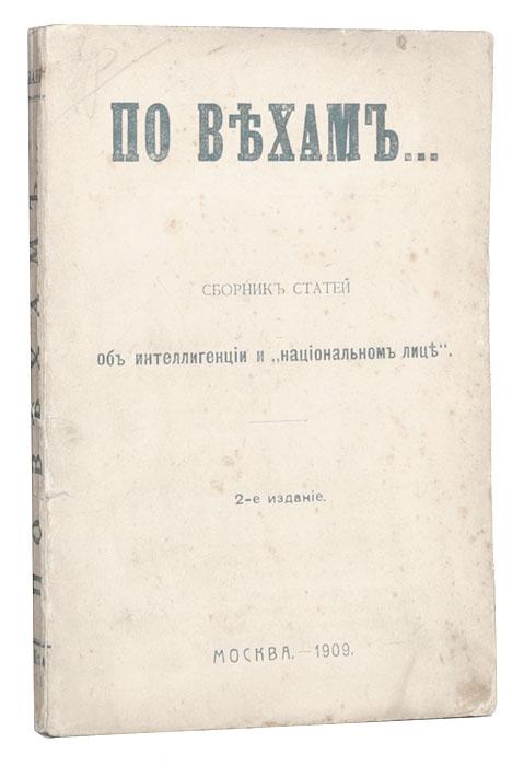 По Вехам… Сборник статей об интеллигенции и
