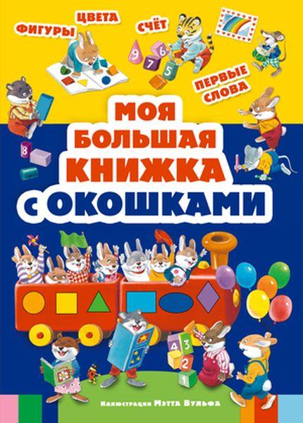 Моя большая книжка с окошками12296407Эта развивающая книга для детей от 3-х лет нарисована Мэттом Вульфом, сыном всемирно известного итальянского художника Тони Вульфа. Путешествуя по страницам книги, малыши познакомятся с окружающим миром, смогут легко и весело запомнить цифры, геометрические фигуры, основные цвета, слова с противоположным значением. А открывая каждое из 70 окошек, расположенных на страницах книги, дети получат массу необходимой для их развития информации, которую они непременно запомнят.