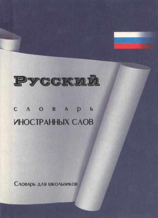 Русский словарь иностранных слов