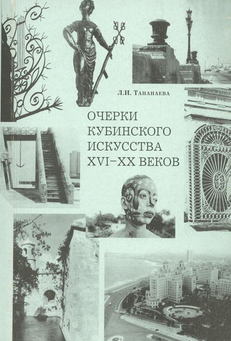 Очерки кубинского искусства XVI-XX веков