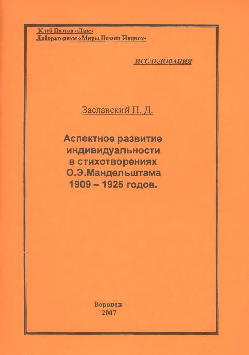 Аспектное развитие индивидуальности в стихотворениях О. Э. Мандельштама 1909-1925 годов