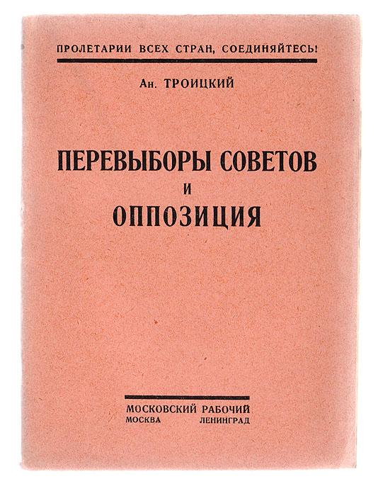 Перевыборы советов и оппозиция