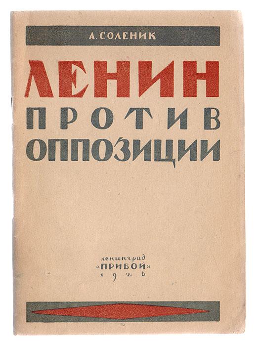 Ленин против оппозиции. Мысли и заветы Ленина в решениях XIV съезда по вопросам бывшей дискуссии