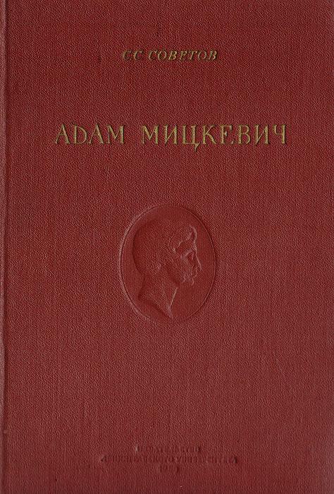 Советов С. С. Адам Мицкевич