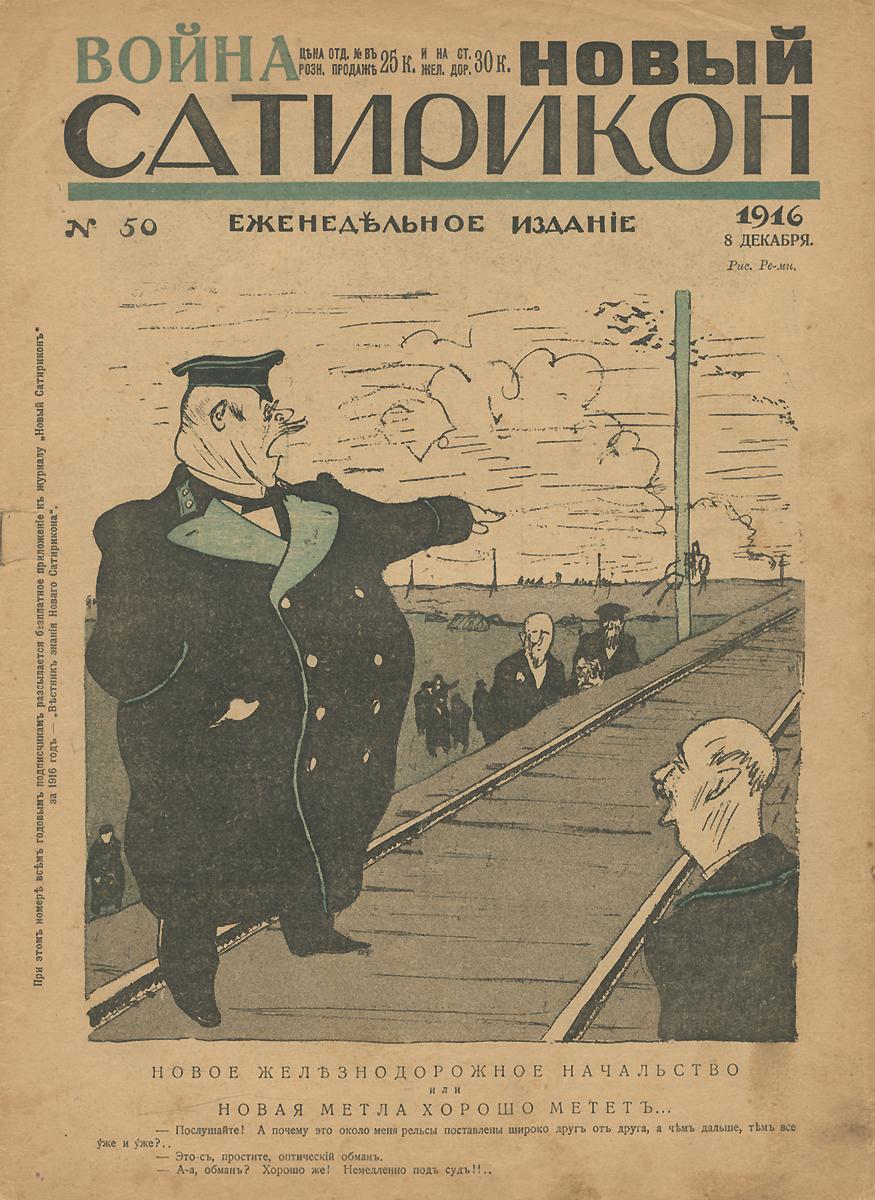 Новый Сатирикон, №50, декабрь 1916