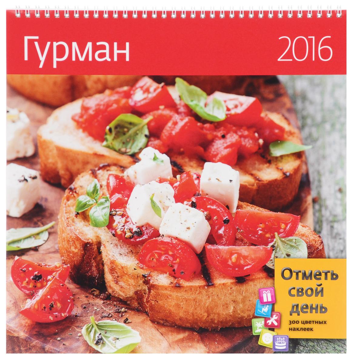 Календарь 2016 (на спирали). Гурман (+ наклейки)