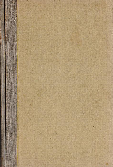 А. С. Пушкин Полное собрание сочинений А. С. Пушкина в 6 томах. Том 2
