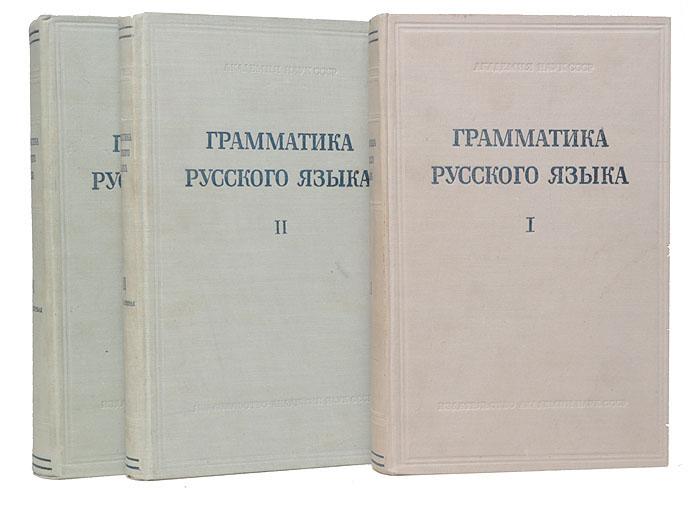 Грамматика русского языка (комплект из 3 книг)