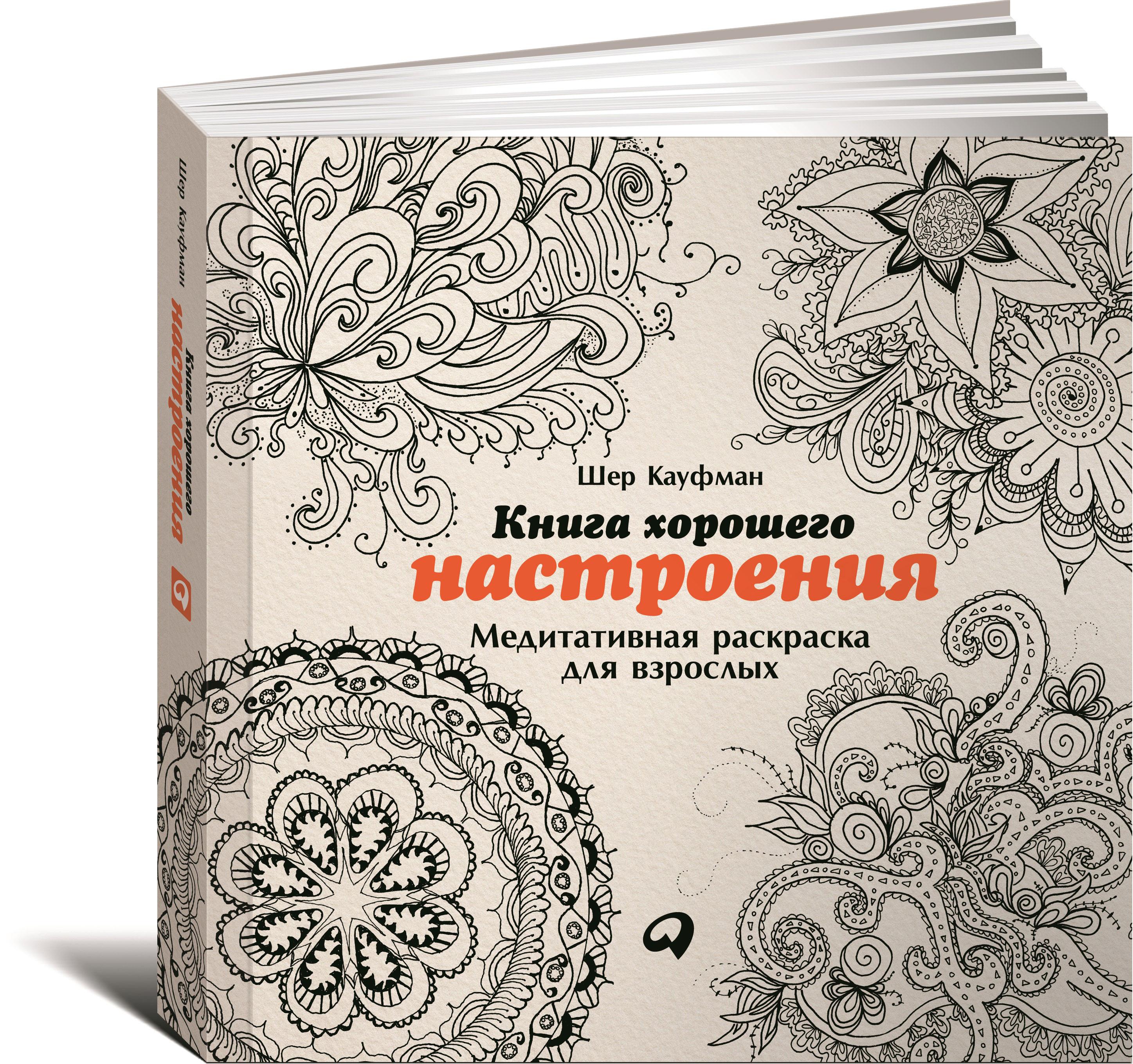 Книга хорошего настроения. Медитативная раскраска для взрослых