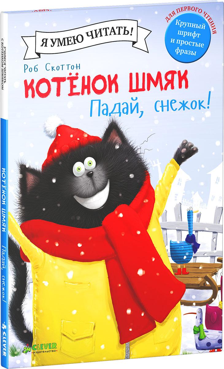 Котенок Шмяк. Падай, снежок!12296407Что вас ждет под обложкой: Порой ты чего-то ждёшь, а долгожданное событие никак не происходит. Так и этой зимой котёнок Шмяк не мог дождаться, когда выпадет снег и можно будет слепить снежного кота. Но Шмяк не из тех, кто опускает лапы! Почему не попробовать сделать снег самому, если очень хочется? Гид для родителей: Котенок Шмяк - это увлекательная серия о добром и дружелюбном котенке по имени Шмяк и его друзьях. Книги из серии можно читать и изучать вместе с детьми, а также предложить ребенку почитать книгу самостоятельно - веселые картинки и простой слог подойдут для первого чтения как нельзя лучше! Мировой бестселлер о котенке Шмяке впервые издается на русском языке! Интересные иллюстрации и незабываемые герои сделают эту книгу самой любимой! Соберите свою коллекцию книг о веселом персонаже! Изюминки книжки: - Продолжение супер успешной серии Котенок Шмяк. - Книги о котенке Шмяке - мировой бестселлер, иллюстрации стали популярными в...