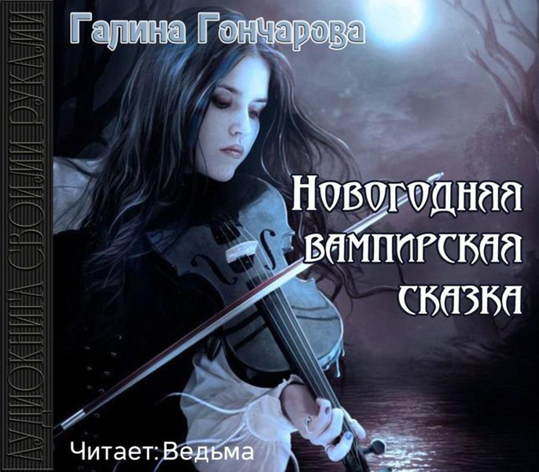 Новогодняя вампирская сказка