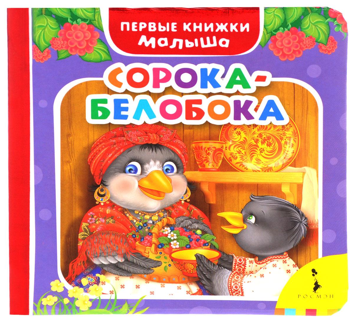 Сорока-белобока12296407Серия Первые книжки малыша предназначена для чтения детям от года и включает в себя произведения, подобранные с учётом возраста ребёнка. Любимые сказки, стихи, загадки, песенки и потешки проиллюстрированы талантливыми художниками. Книги с красочными рисунками помогут приобщить малыша к чтению и разовьют его кругозор.