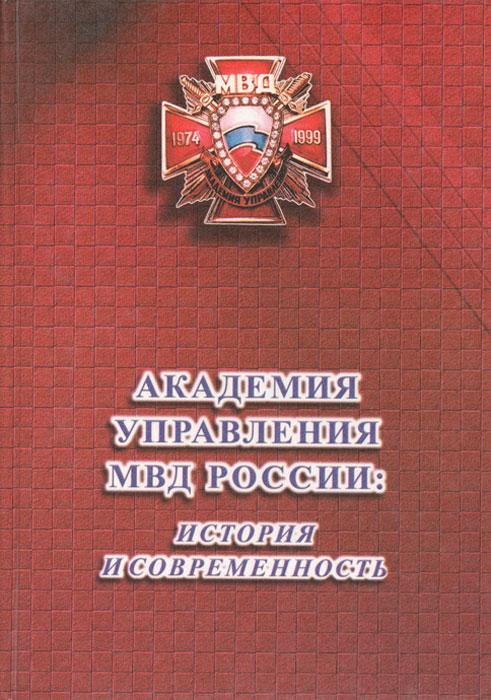 Академия управления МВД России: история и современность