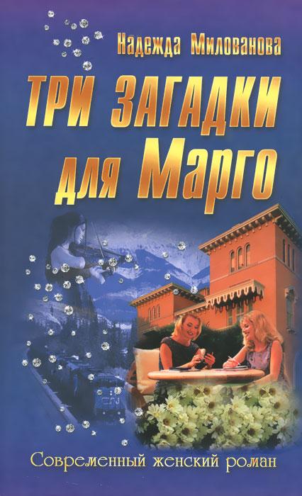 Три загадки для Марго