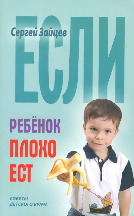 Если ребенок плохо ест ( 985-489-251-4 )