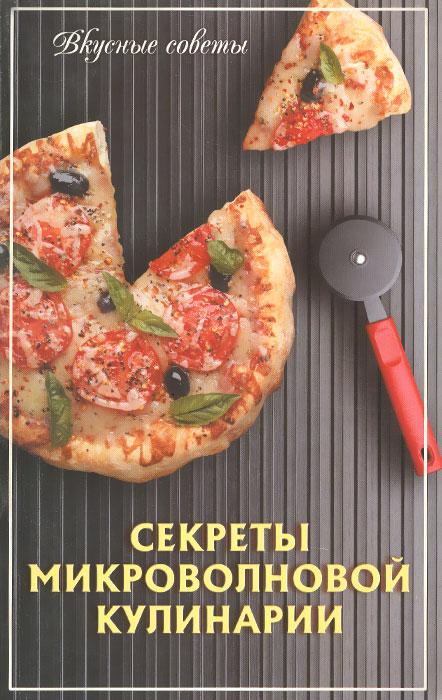 Секреты микроволновой кулинарии ( 978-985-489-732-5 )