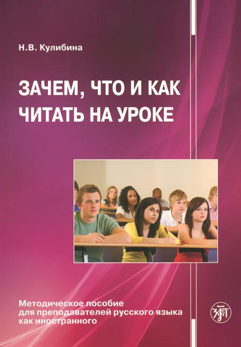 Зачем, что и как читать на уроке. Методическое пособие для преподавателей русского языка как иностранного