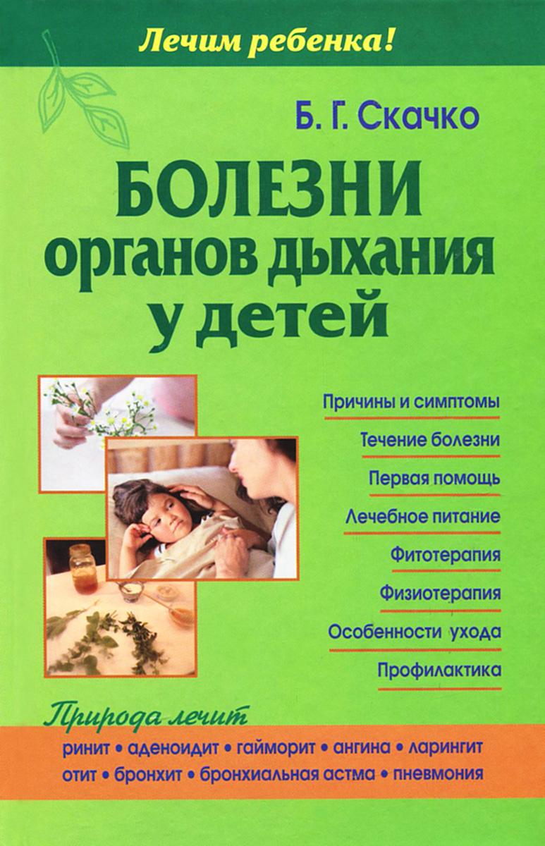 Болезни органов дыхания у детей ( 978-5-94666-685-5 )