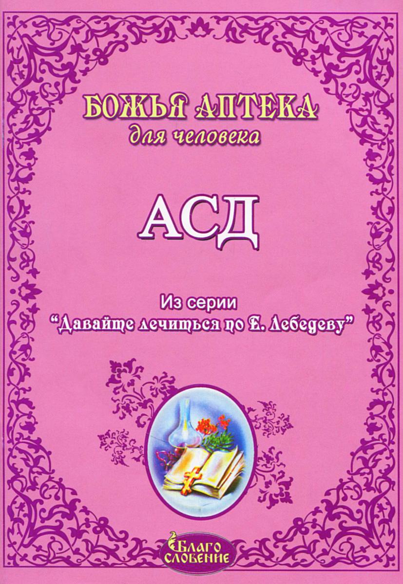 АСД. Антисептик-стимулятор Дорогова ( 978-5-86264-021-2 )