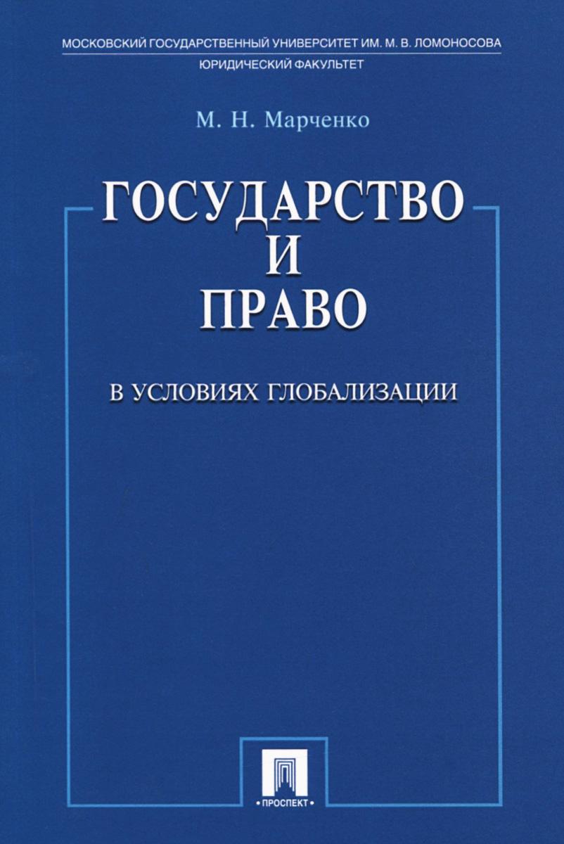 Государство и право в условиях глобализации ( 978-5-392-19848-1 )