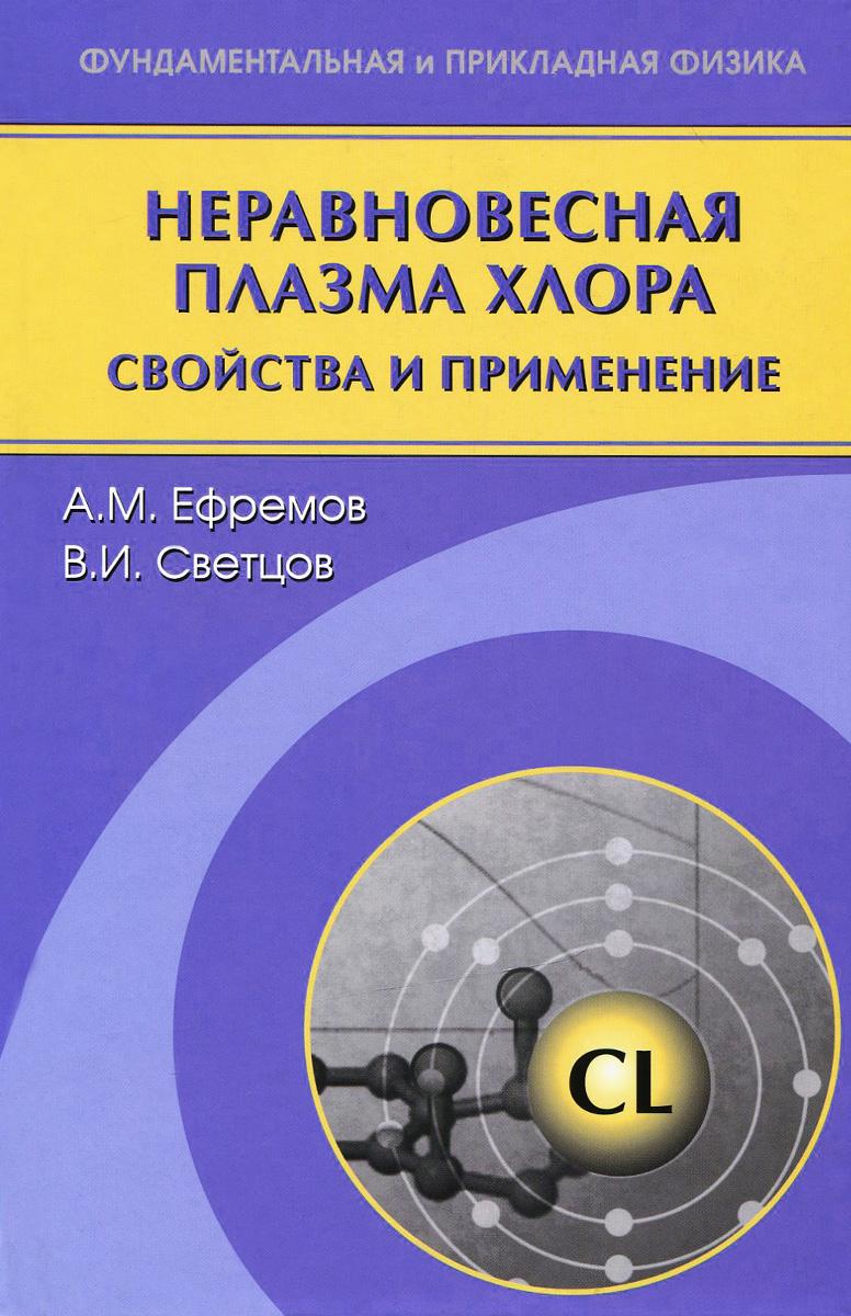 Неравновесная плазма хлора. Свойства и применение ( 978-5-9221-1406-6 )