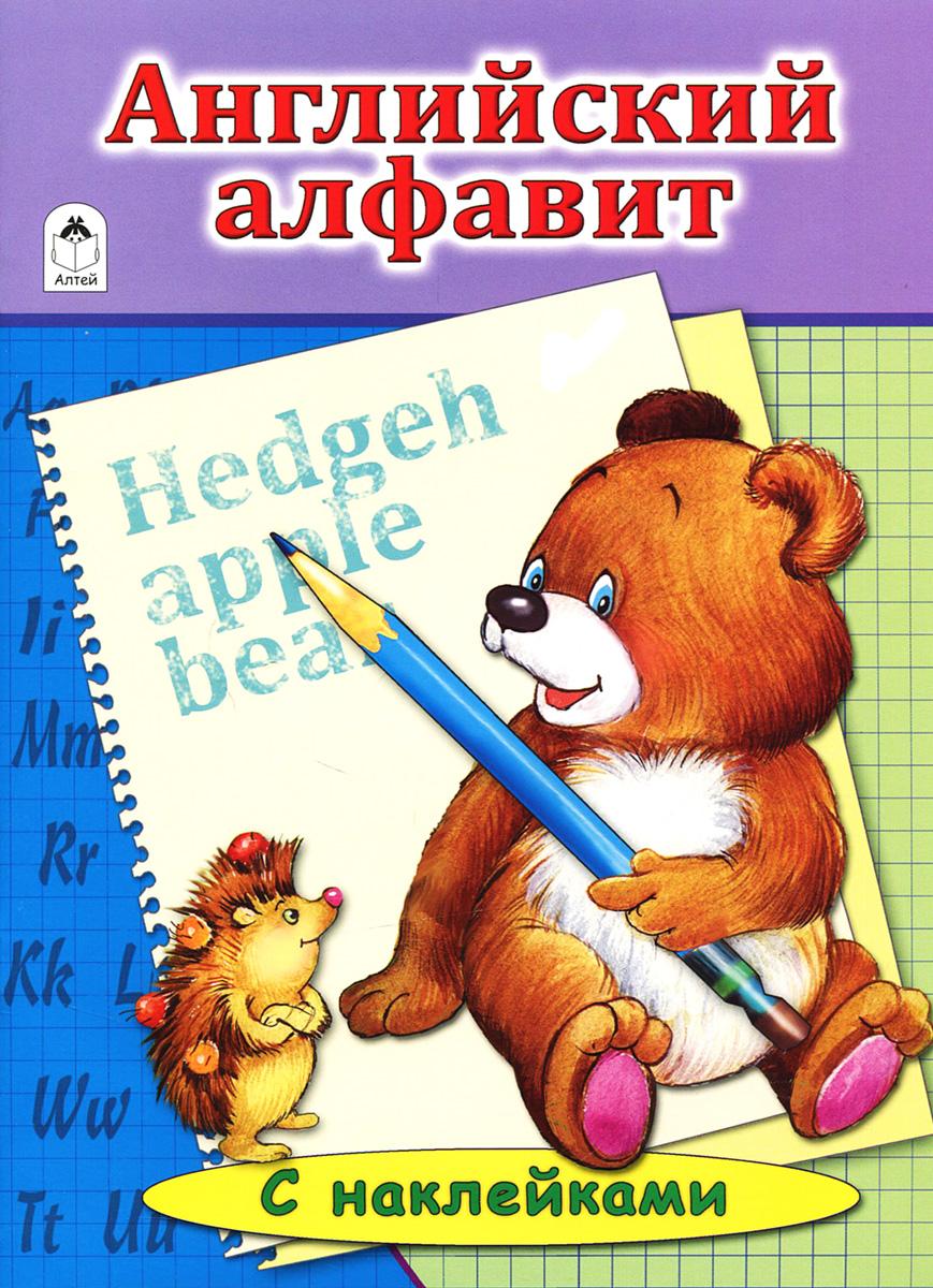 Английский алфавит (+ наклейки)12296407У вас в руках замечательный помощник в изучении ребёнком английского алфавита. Дети запоминают конфигурацию букв, их транскрипцию. Стихотворная форма позволит быстрее запомнить иностранные слова, а правописание усваивается легче, если они пишут каждую букву и слово по несколько раз и при этом произносят его вслух. Наклейки к алфавиту превратят изучение английского языка в увлекательную игру. Для чтения взрослыми детям.