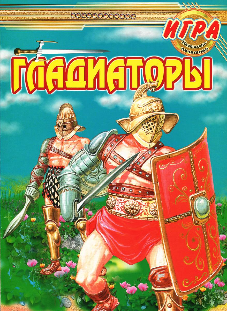 Гладиаторы. Игра настольная ( 985-489-086-4 )