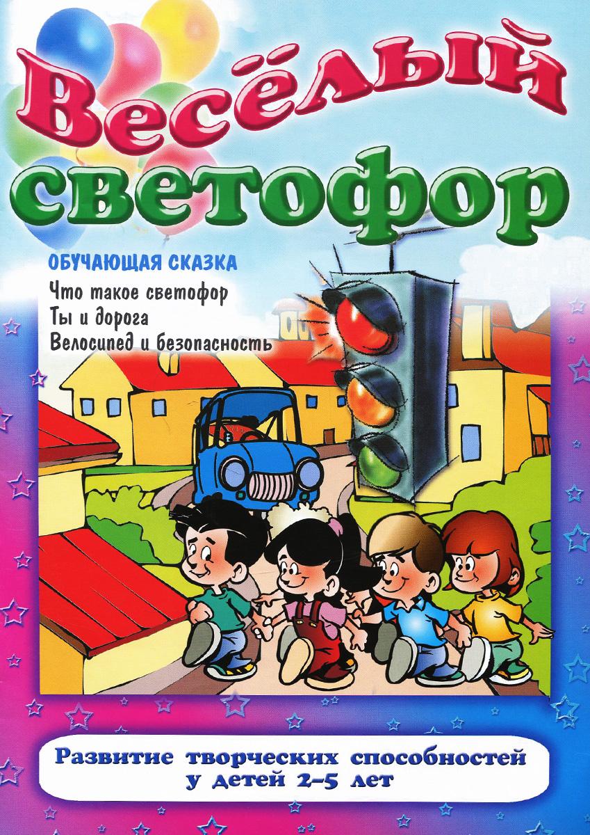 Веселый светофор ( 978-985-549-286-4 )