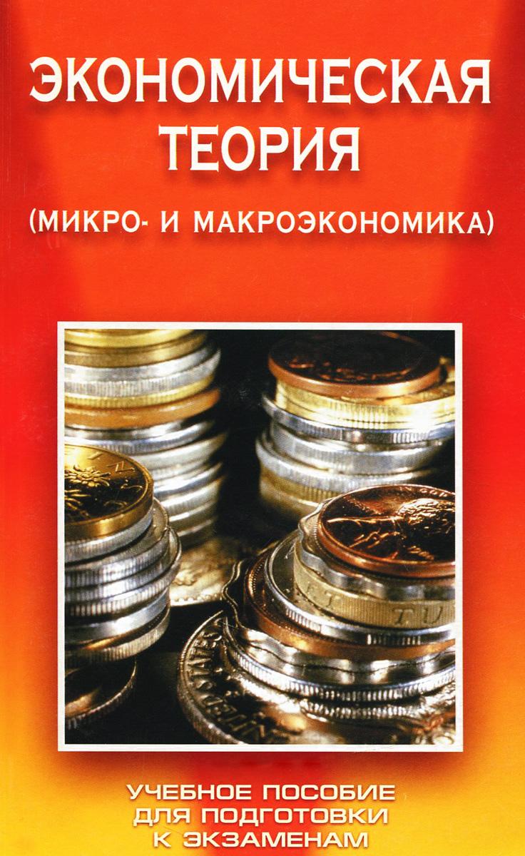Экономическая теория (микро- и экономика). Учебное пособие ( 978-489-254-9, 985-6719-26-7 )