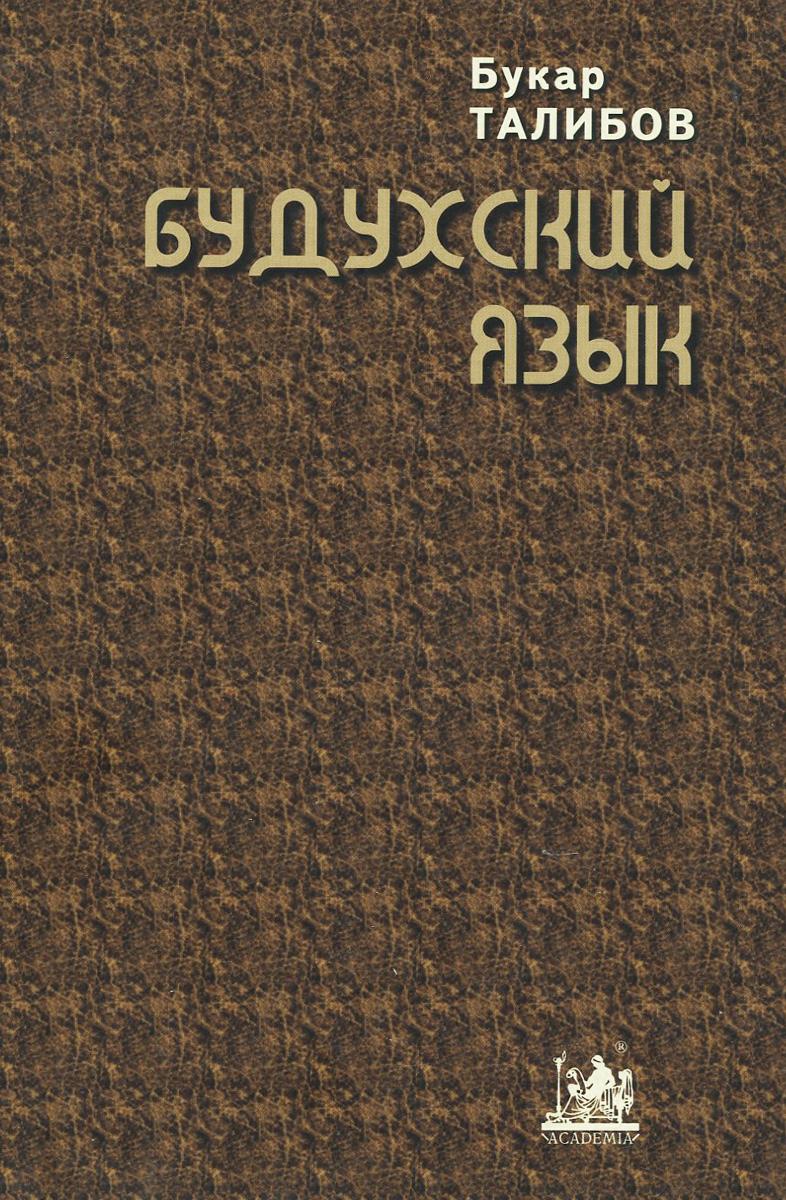 Будухский язык