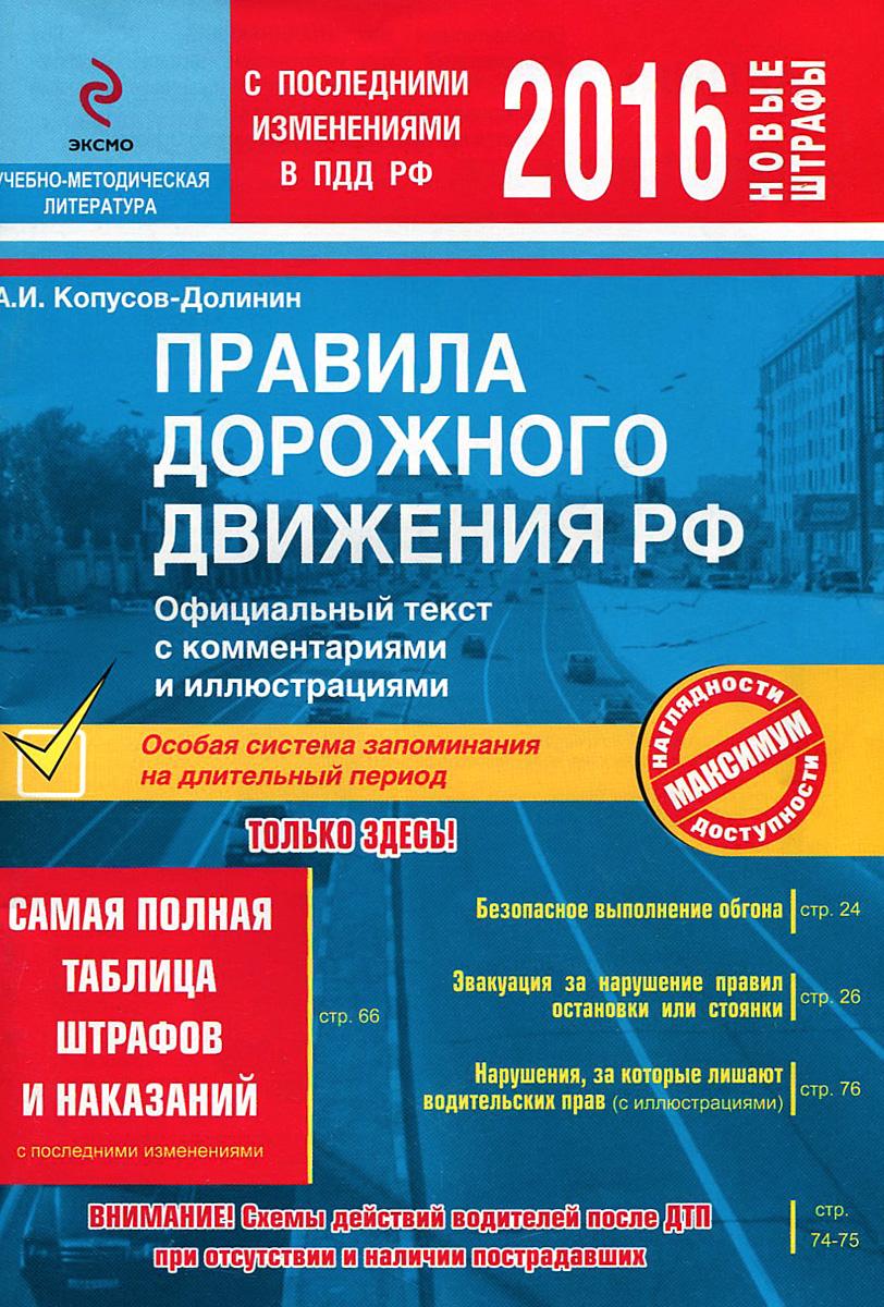Правила дорожного движения Российской Федерации 2016. С последними изменениями