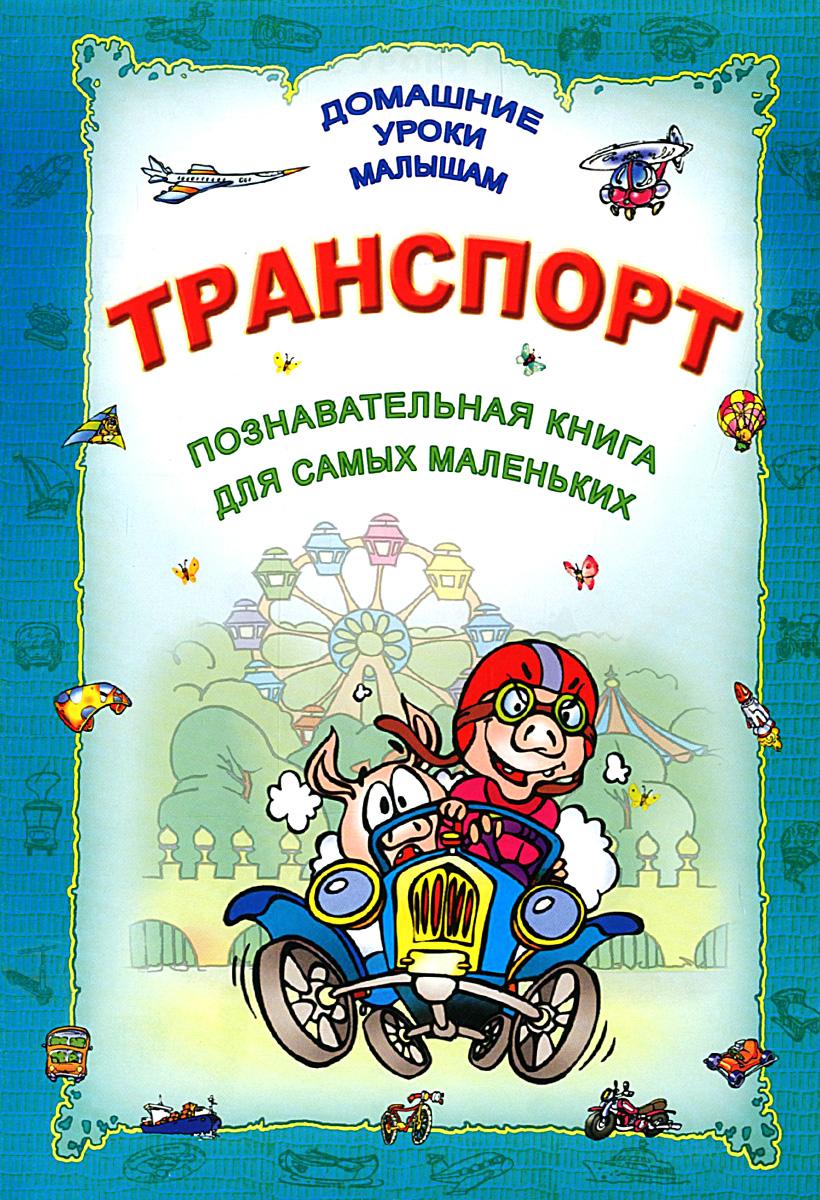Транспорт. Познавательная книга для самых маленьких ( 978-985-513-584-6 )