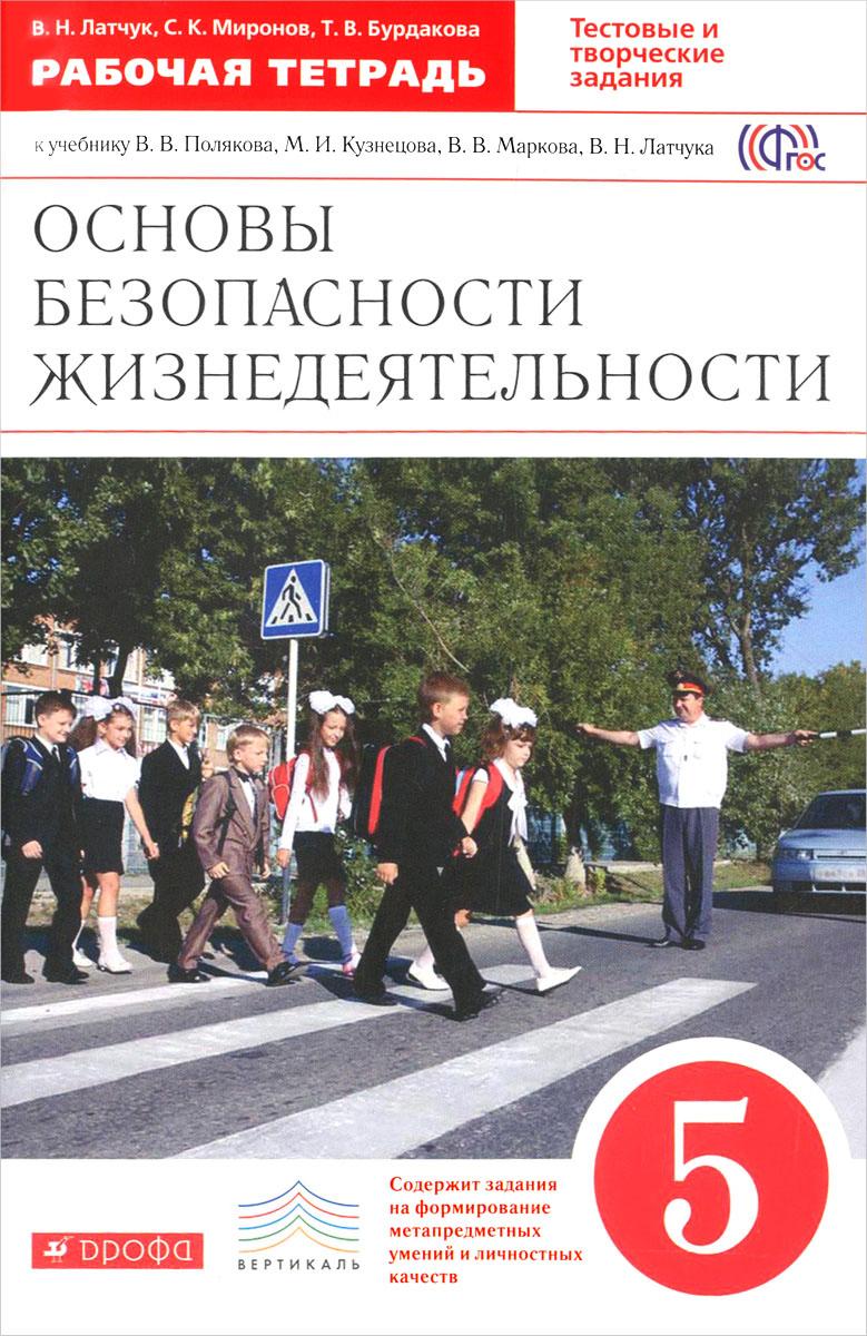 Основы безопасности жизнедеятельности. 5 класс. Рабочая тетрадь. К учебнику В. В. Полякова и др. ( 978-5-358-16392-8 )