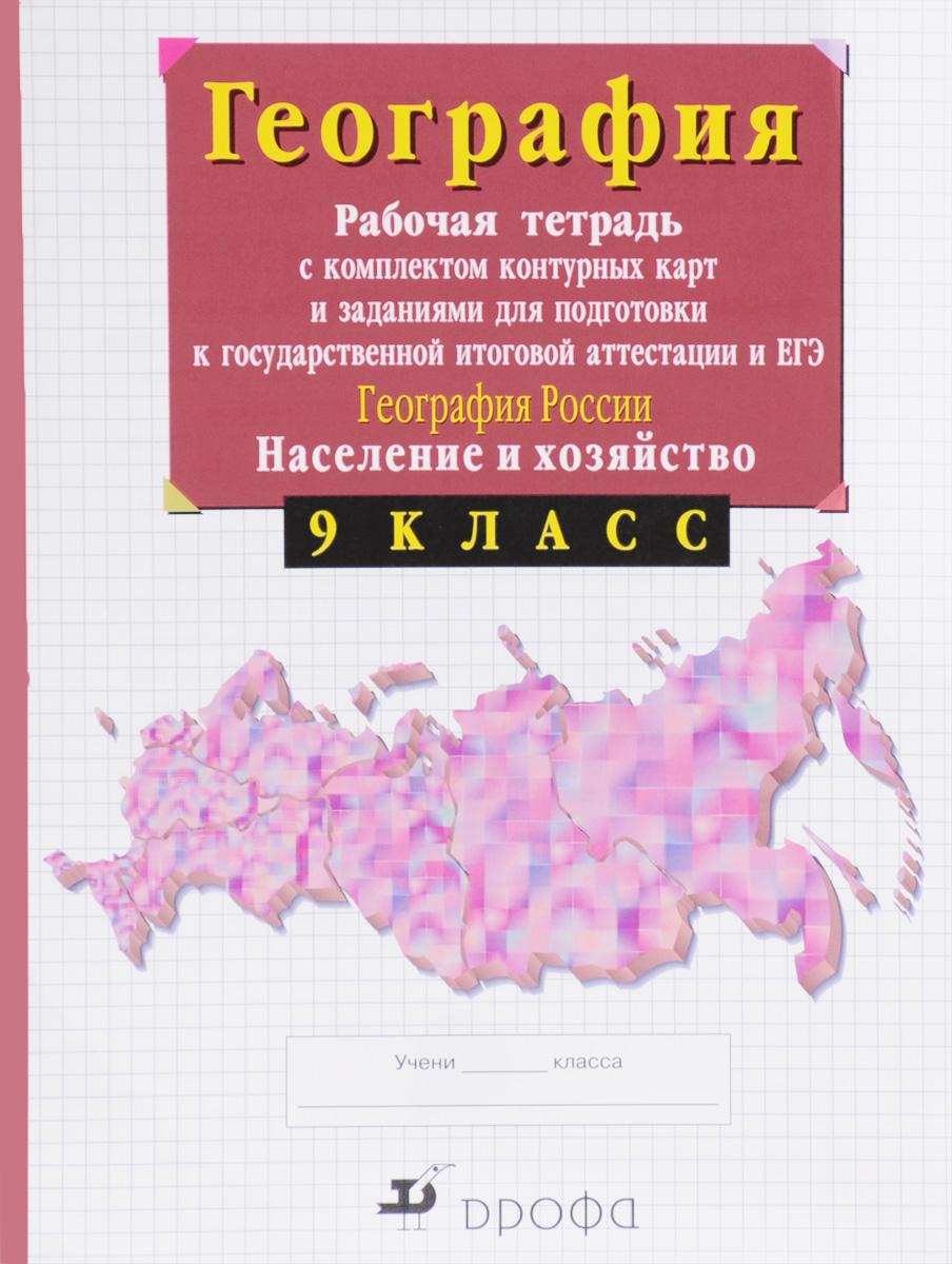 Домашняя работа по географии россии полярная звезда 9 класс а.и алексеева
