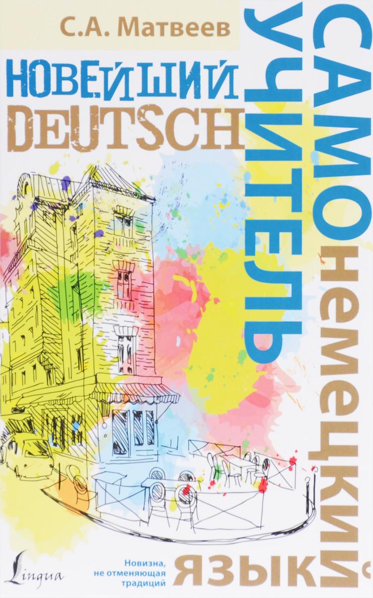 Немецкий язык. Новейший самоучитель