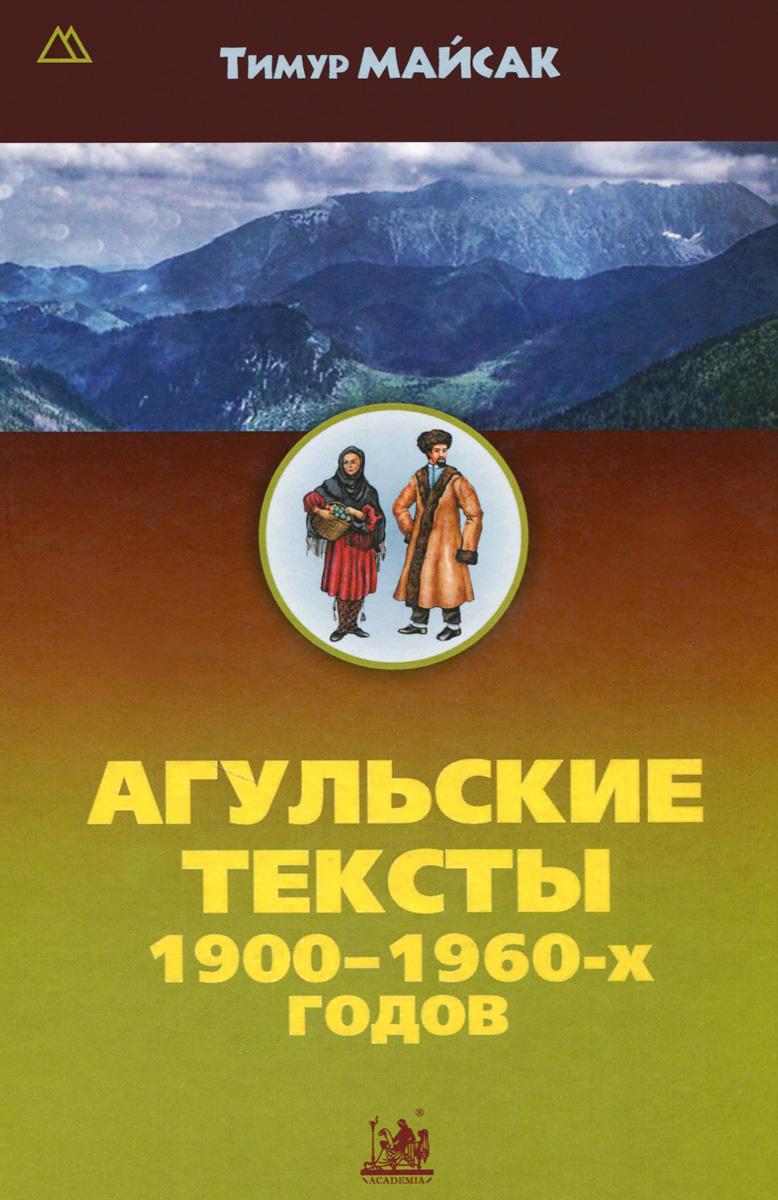 Агульские тексты 1900-1960-х годов