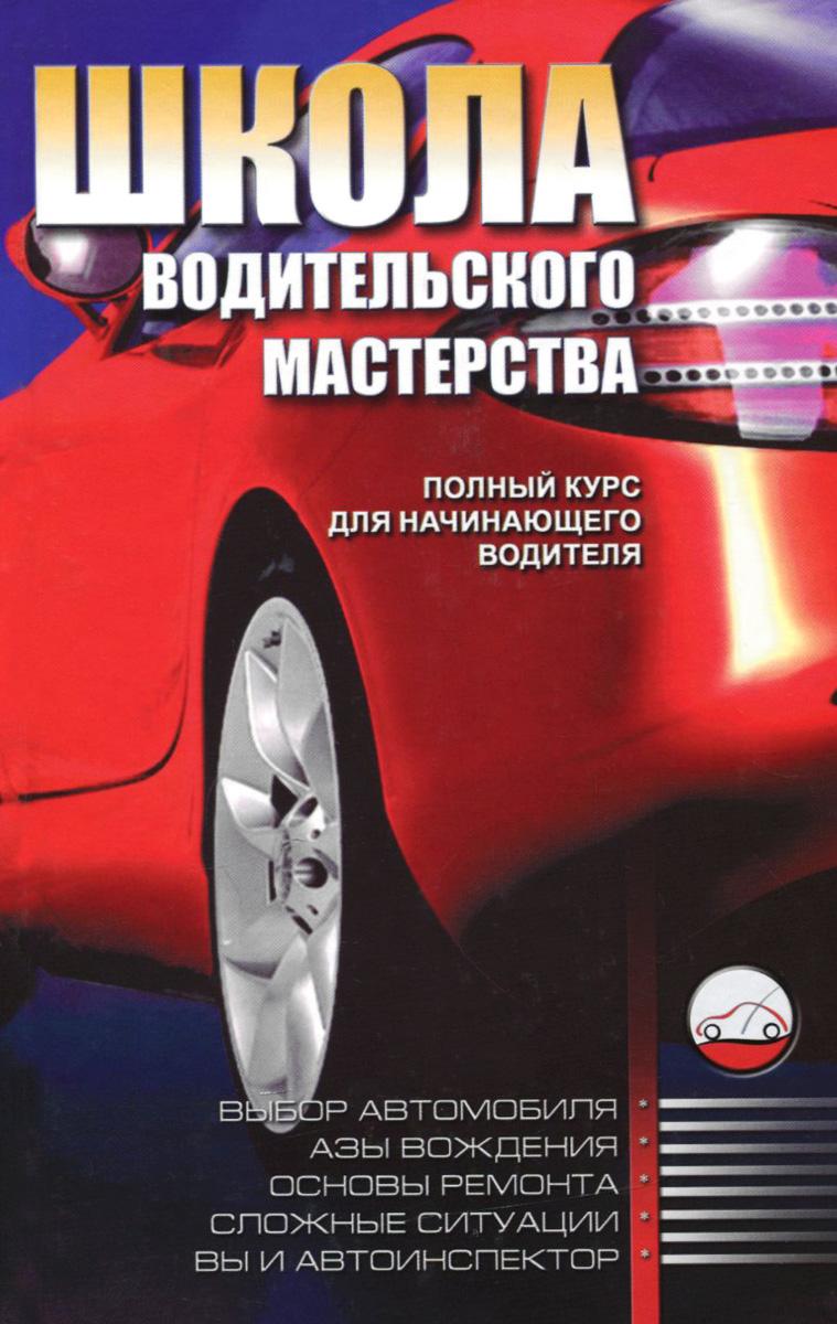 Школа водительского мастерства. Полный курс для начинающего водителя ( 978-985-513-858-8 )