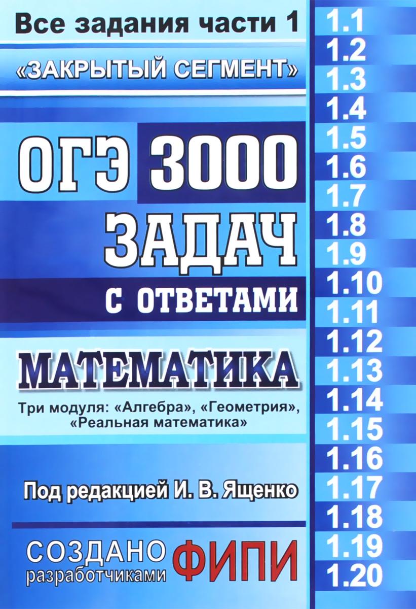3000 задач по математике ященко 2018 решебник ответы
